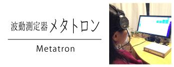 波動測定器メタトロン